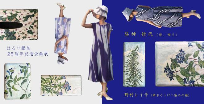 昼神 佳代&野村レイ子 はるり銀花 25周年記念企画展