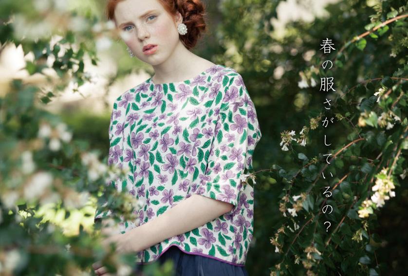 Kapuwa 宮本あいこ 春の服さがしているの?
