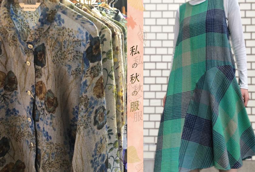Cotton House Aya 私の秋の服