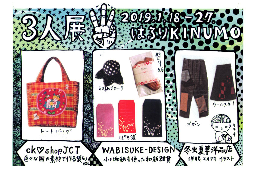 ck♡shop~JCT~&WABISUKE-DESIGN&冬虫夏草洋品店 3人展