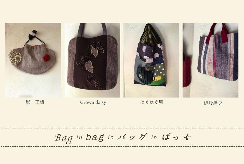 Bag in bag inバッグ in ばっぐ