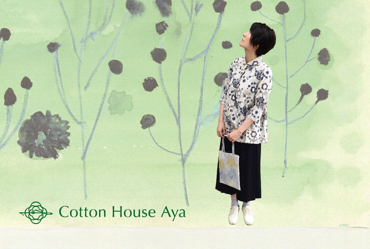 CottonHouse Aya<br>秋からの服〜おしゃれはやめない〜