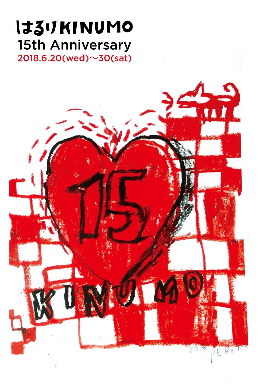 はるりkinumo 15th Anniversary