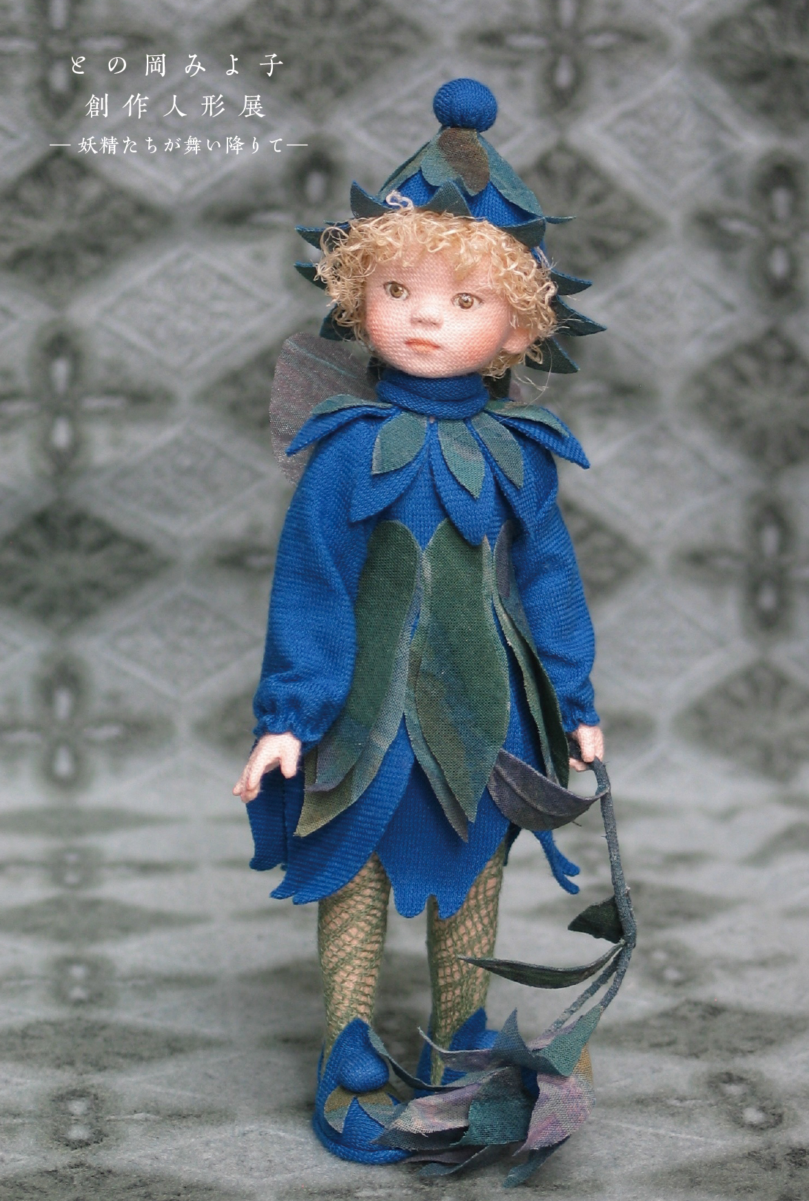 との岡みよ子<br>創作人形展 ─ 妖精たちが舞い降りて─