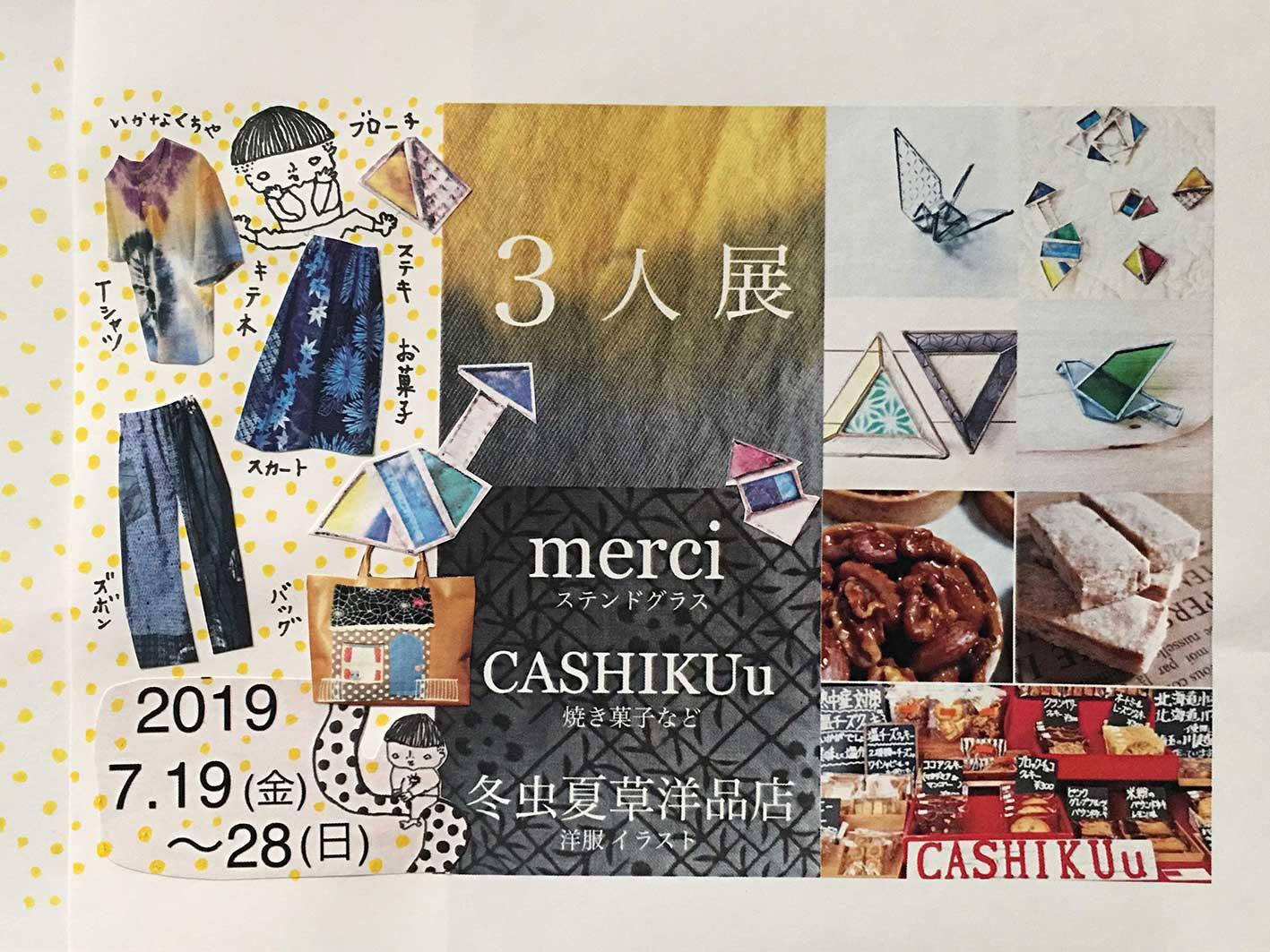 3人展<br>冬虫夏草洋品店&CASHIKUu&merci
