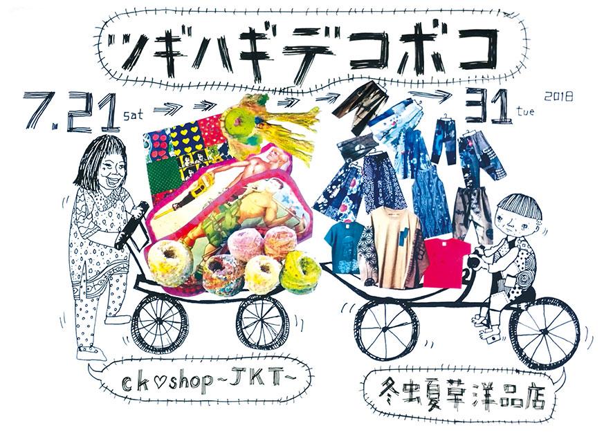 ツギハギデコボコ展<br>ck shop~JKT~&冬虫夏草洋品店