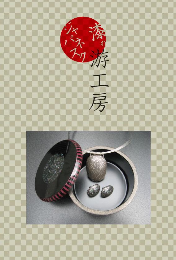 游工房 YUKOBO 漆のジャパネスク