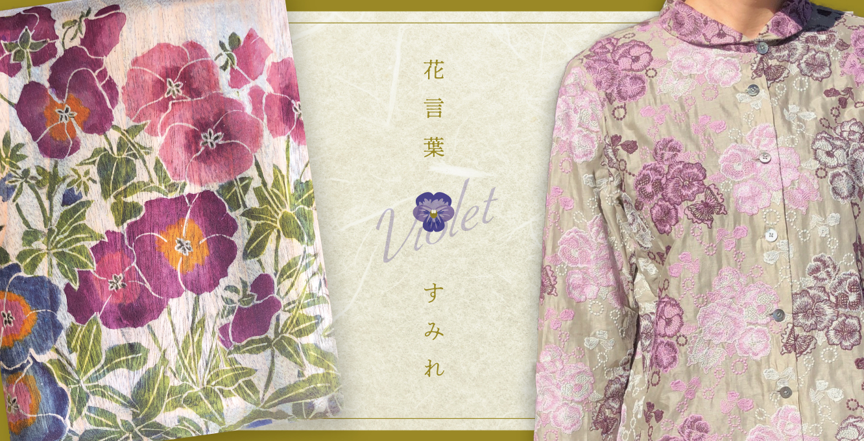 CottonHouseAya&野村レイ子<br>花言葉 すみれ Violet