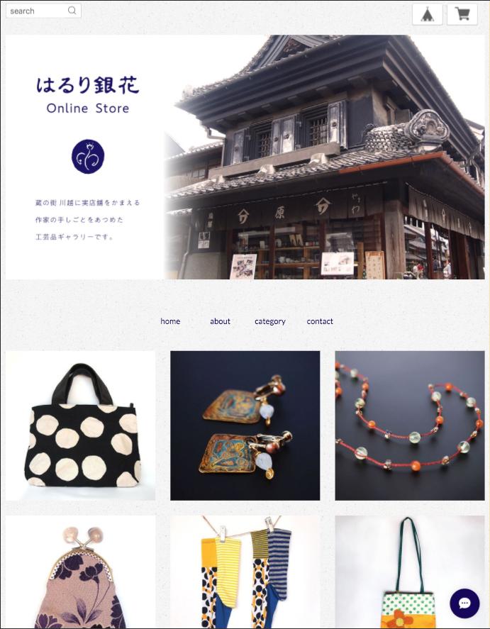はるり銀花 Online Store がオープンしました!